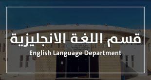 قسم اللغة الانجليزية