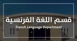 قسم اللغة الفرنسية