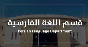 قسم اللغة الفارسية