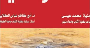 تدريسي في كلية اللغات بجامعة الكوفة ينجز كتابا مشتركا بعنوان  ( دراسات في الأدب الفارسي )