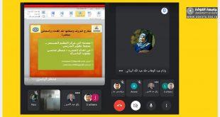 عميد كلية اللغات بجامعة الكوفة تشارك بورشة افتراضية لتقويم أداء بعض المختصين باللغة الانجليزية.