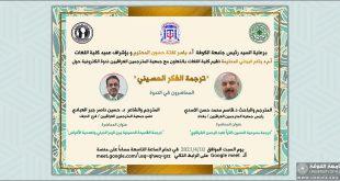 """تقيم كلية اللغات بالتعاون مع جمعية المترجمين العراقيين  ندوة الكترونية حول """"ترجمة الفكر الحسيني"""""""