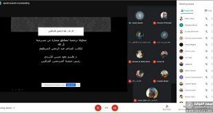 كلية اللغات بجامعة الكوفة تقيم ندوة علمية افتراضية بعنوان : ( ترجمة الفكر الحسيني )